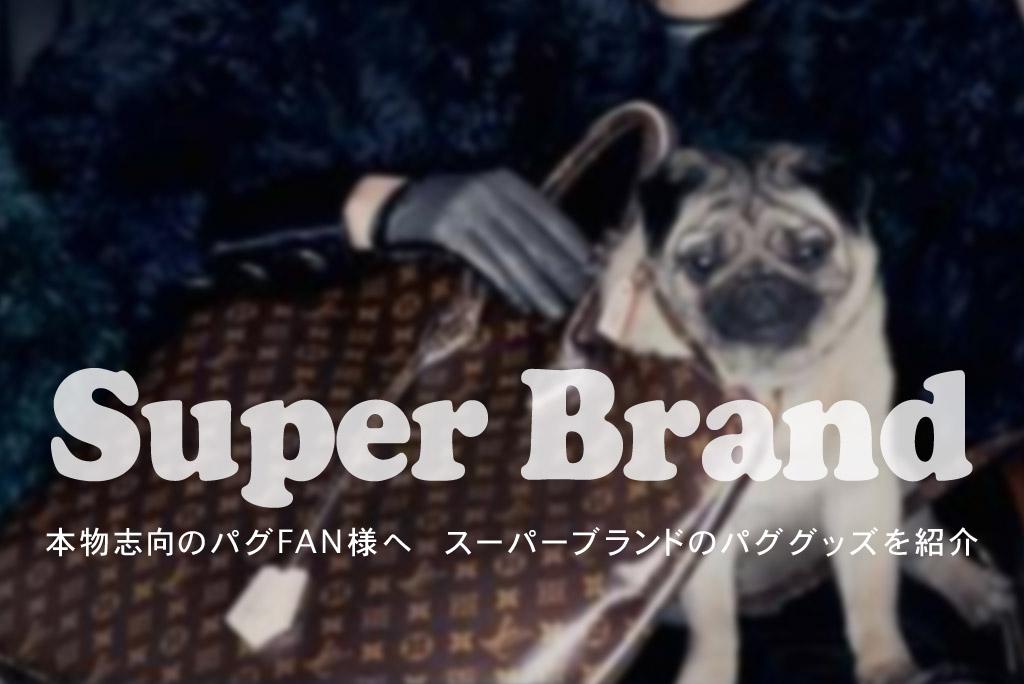スーパーブランドのパググッズ