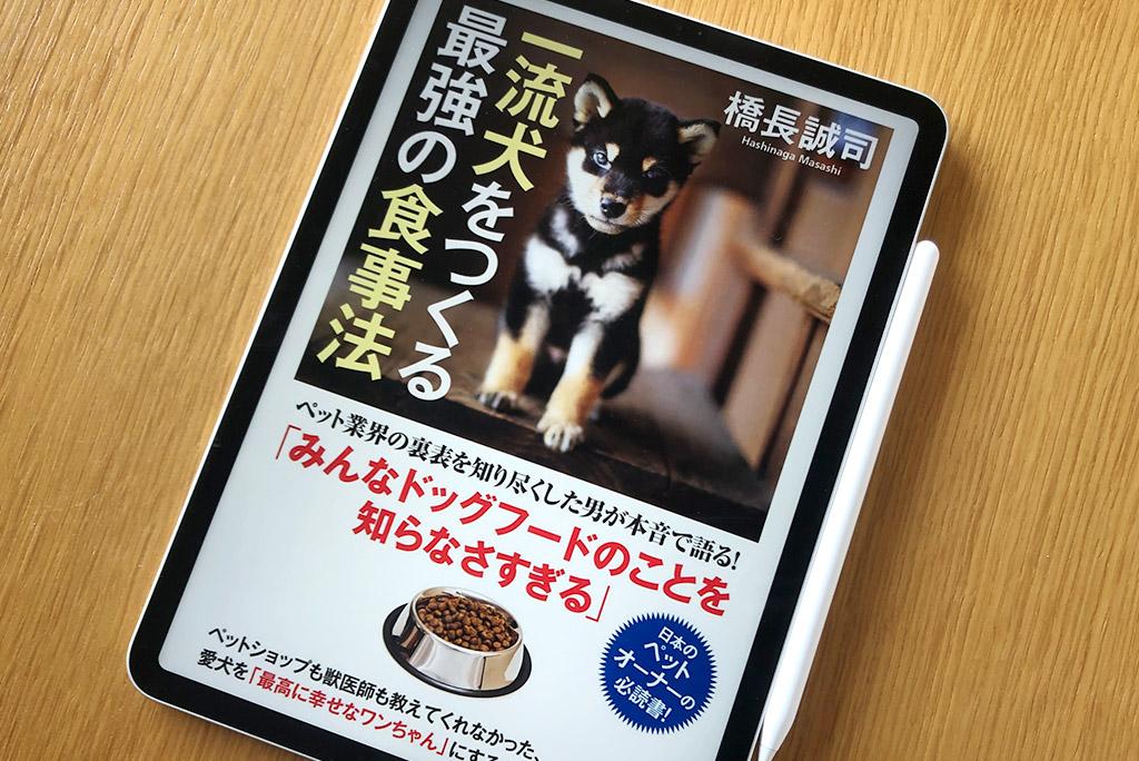 一流犬をつくる最強の食事法